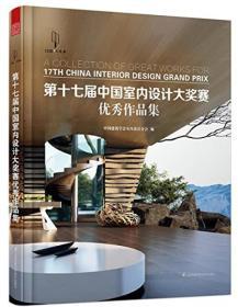 第十七届中国室内设计大奖赛优秀作品集