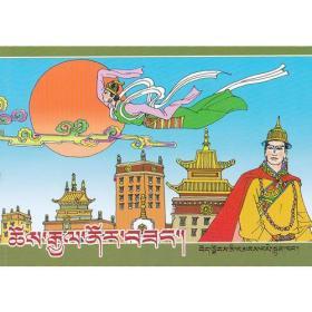 八大藏戏(连环画)——诺尔桑王子(藏文)