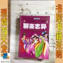 中国学生成长必读丛书经典阅读:水浒传 聊斋志异(少儿注音美绘本)   共2本合售