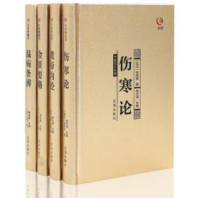 【精装】众阅典藏馆全4册--中医四大名著q