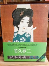 现代日本美人画全集 8.竹久夢二 八开初版 大正浪漫代表人物