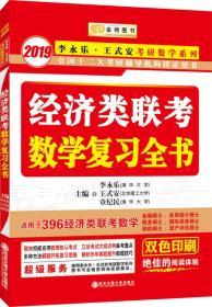 2019李永乐考研数学 经济类复习全书