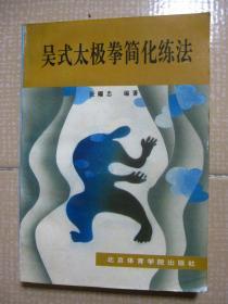 吴式太极拳简化练法