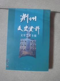 荆州文史资料第五辑(文学艺术专辑)