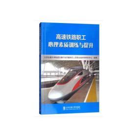 高速铁路职工心理素质训练与提升