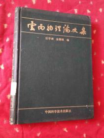 云雨物理论文集汪学林,金德镇  编中国科学技术出版社1987-09