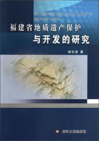 福建省地质遗产保护与开发的研究