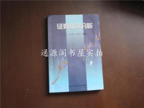 证券技术分析(正版)