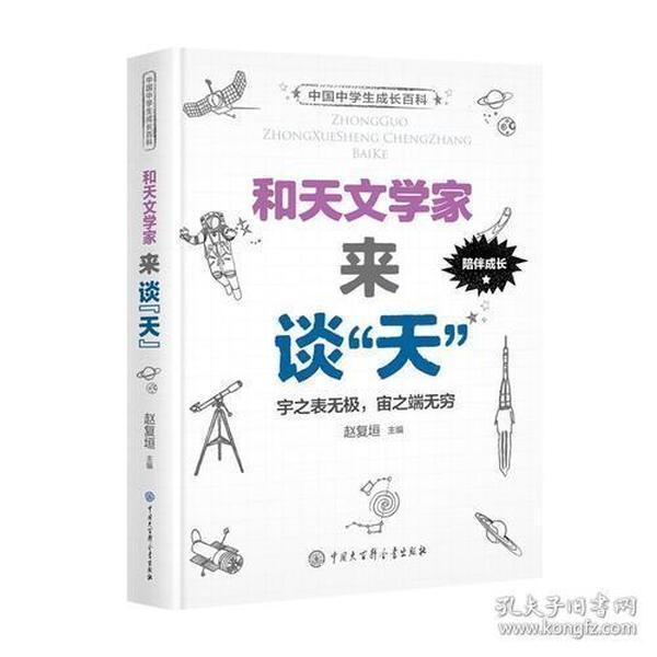 """中国中学生成长百科:和天文学家来谈""""天""""(精装绘本)"""