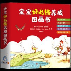 新书--宝宝好品格养成图画书(全十册)