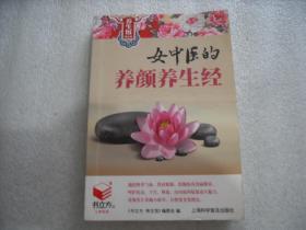 女中医的养颜养生经【040】