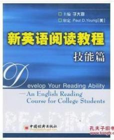 新英语阅读教程——技能篇 于大羽 中国经济出版社 9787501763177