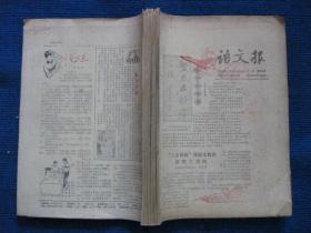 语文报(16开16版)  1984年第136—160号  其中缺138、141、157号 共22号
