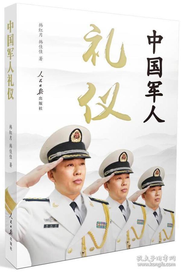 中国军人礼仪