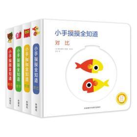 小手摸摸全知道(全4册):数字;对比;形状;颜色