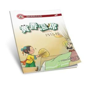 中华优秀传统美德养成教育系列绘本·第二辑·孝敬:熊猫派派成长记·黄香温席  (彩绘版)