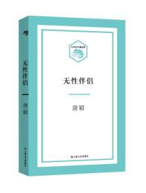 小文艺·口袋文库:无性伴侣