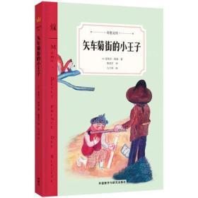 矢车菊街的小王子(奇想文库)