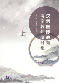 汉语国际教育两岸教师研讨集 上