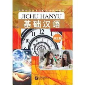 基础汉语 第三册(含1MP3)