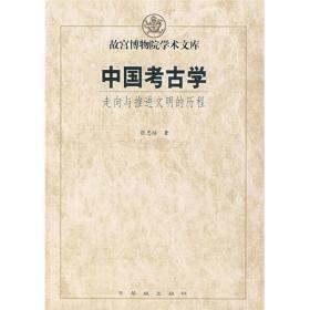 中国考古学:走向与推进文明的历程