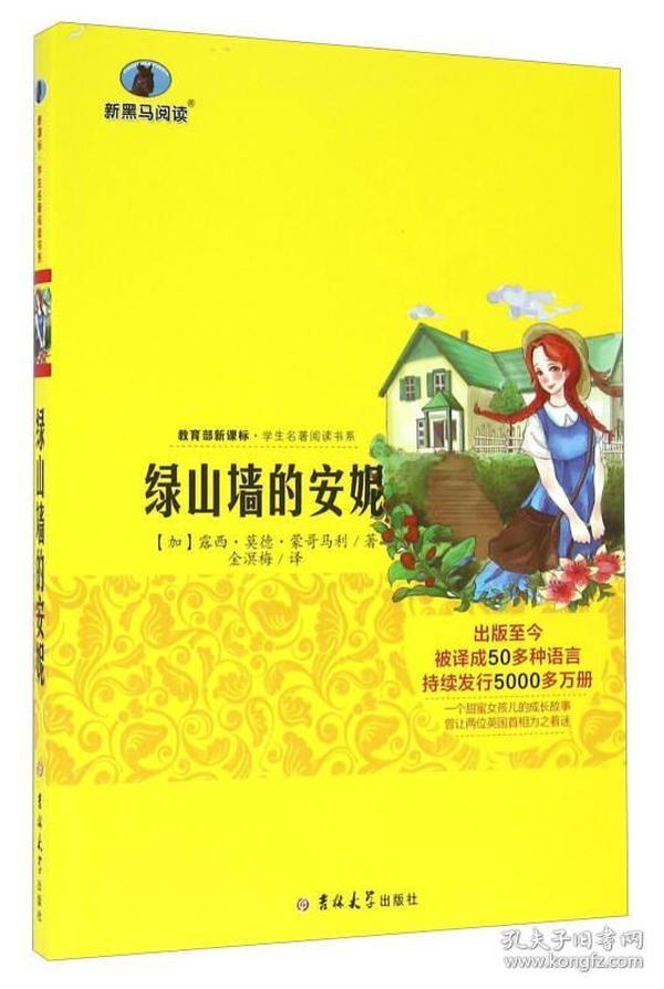 绿山墙的安妮/教育部新课标学生名著阅读书系