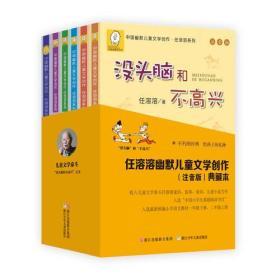 中国幽默儿童文学创作:注音版:任溶溶系列(全6册)