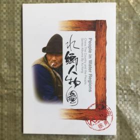 明信片:水乡人物图 10张