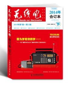 无线电(2014年第7期~第12期 下,合订本)
