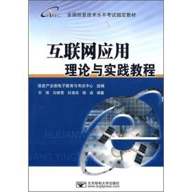全国信息技术水平考试指定教材:互联网应用理论与实践教程