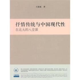 抒情传统与中国现代性在北大的八堂课
