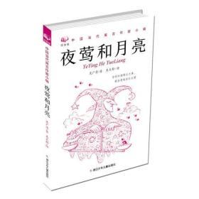 中国当代寓言作家小辑-夜莺与月亮