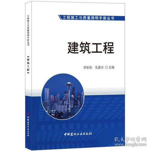 建筑工程/工程施工与质量简明手册丛书