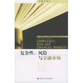 复杂性、风险与金融市场