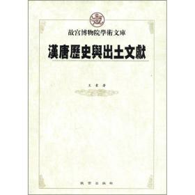 汉唐历史与出土文献  (Y)