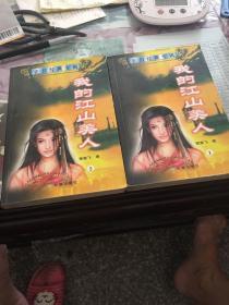 我的江山美人(1、2)玄幻经典专辑