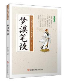 梦溪笔谈/全民阅读国学普及读本