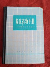 临床药物手册(32开硬精装)