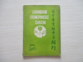 辽宁省实验中学校刊 创刊号  125