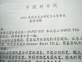 中国科学院1995年博士学位研究生入学考试英语试题(《考生须知》;《试卷一》:《结构》20分钟15分,《词汇》15分钟10分,《综合填空》20分钟15分,《阅读》60分钟30分;《试卷二》:《构词》10分钟10分,《写作》25分钟20分)