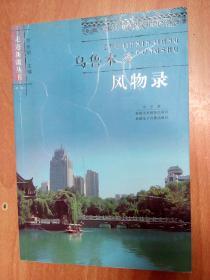 乌鲁木齐风物录(走近新疆丛书)