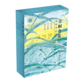青铜葵花倾情朗读系列(全3册)