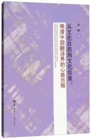 从文化自恋到文化自省:晚清中国翻译界的心路历程 苏艳 著  华中师范大学出版社  9787562282075