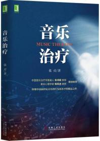 音乐治疗张刃机械工业出版社9787111518631