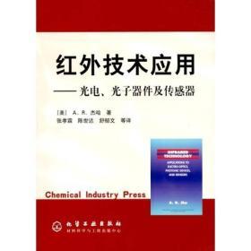 红外技术应用:光电.光子器件及传感器