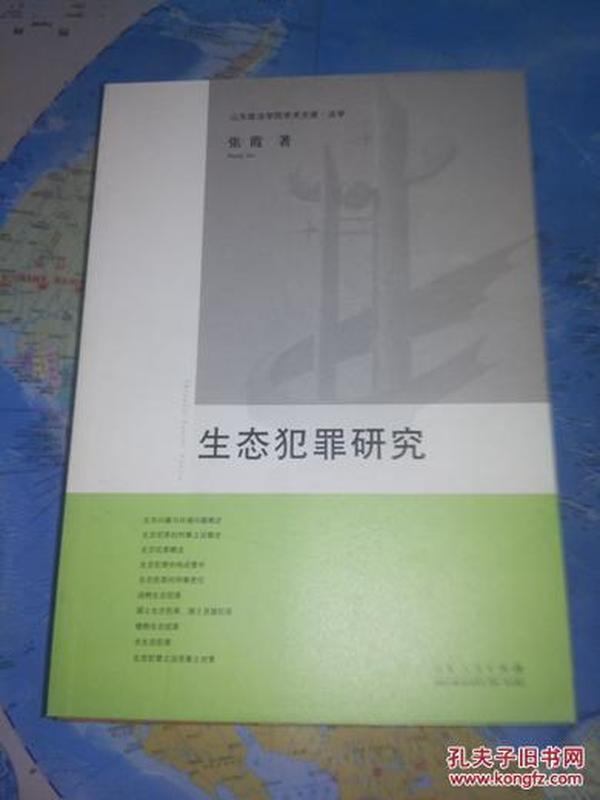 山东政法学院美术文库(法学):生态犯罪研究