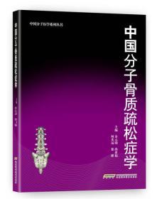 中国分子骨质疏松症学