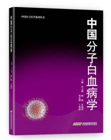中国分子白血病学