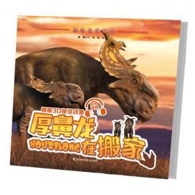 厚鼻龙在搬家-聆听恐龙世界
