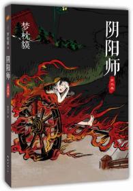 阴阳师-第三卷(2014版)